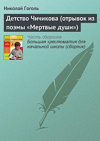 Николай Гоголь -Детство Чичикова (отрывок из поэмы «Мертвые души»)