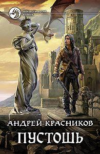 Андрей Красников -Пустошь