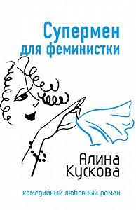 Алина Кускова -Супермен для феминистки