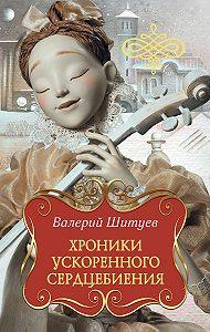 Валерий Шитуев - Хроники ускоренного сердцебиения (сборник)