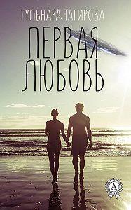Гульнара Тагирова -Первая любовь