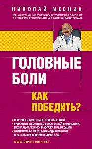 Николай Месник -Головные боли. Как победить?