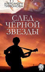 Александра Тимонова - След черной звезды