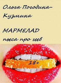 Ольга Погодина-Кузьмина -Мармелад