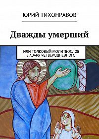 Юрий Тихонравов -Дважды умерший