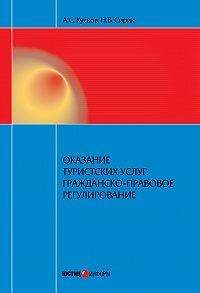 Алексей Кусков, Наталия Сирик - Оказание туристских услуг: гражданско-правовое регулирование