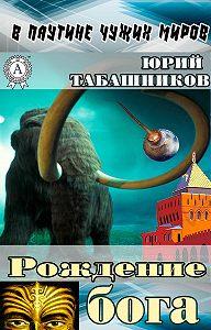 Юрий Табашников -Рождение бога