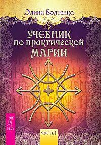 Элина Болтенко -Учебник по практической магии. Часть 1