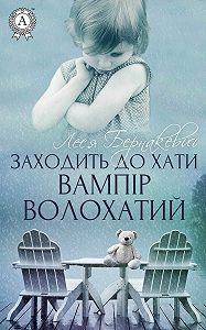 Леся Бернакевич -Заходить до хати вампір волохатий