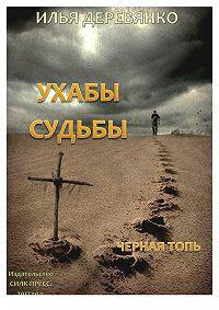Илья Деревянко -Черная Топь