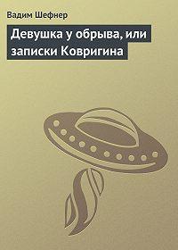 Вадим Шефнер -Девушка у обрыва, или записки Ковригина