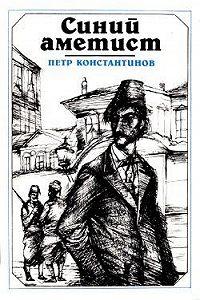 Петр Константинов -Синий аметист