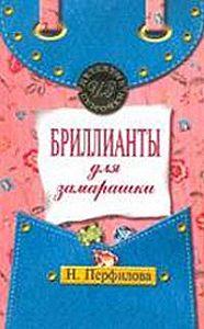 Наталья Перфилова -Бриллианты для замарашки