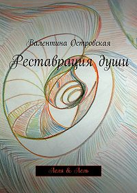 Валентина Островская - Реставрациядуши
