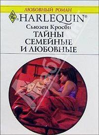 Сьюзен Кросби -Тайны семейные и любовные