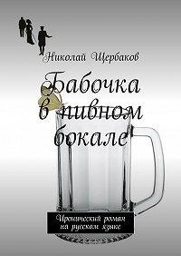 Николай Щербаков -Бабочка впивном бокале. Иронический роман нарусском языке