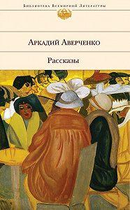 Аркадий Аверченко - Смерть девушки у изгороди