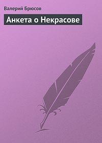 Валерий Брюсов -Анкета оНекрасове