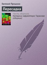 Евгений Прошкин -Пересадка