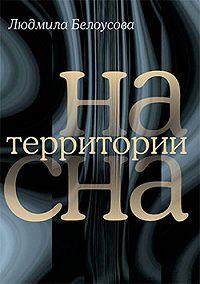 Людмила Белоусова - На территории сна