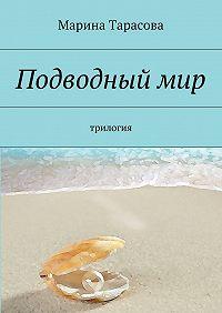 Марина Тарасова - Подводныймир. трилогия