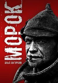 Илья Нагорнов -Морок