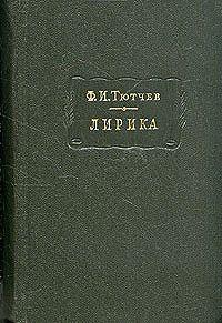 Федор Тютчев -Лирика. Т2. Стихотворения 1815-1873