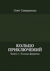 Олег Северюхин -Кольцо приключений
