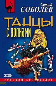 Сергей Соболев -Танцы с волками