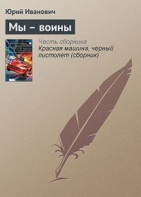 Юрий Иванович -Мы– воины