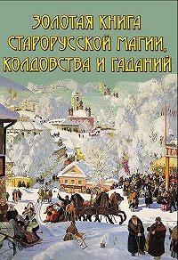 В. Южин -Золотая книга старорусской магии, ворожбы, заклятий и гаданий