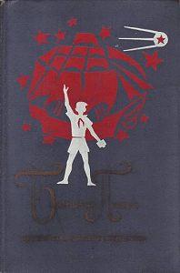 Лев Кассиль -Великое противостояние