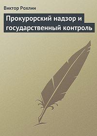 Виктор Рохлин -Прокурорский надзор и государственный контроль