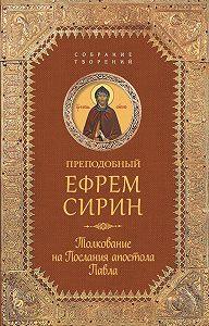 Ефрем Сирин -Собрание творений. Толкование на Послания апостола Павла