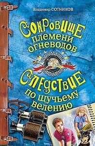 Владимир Сотников -Сокровище племени огневодов