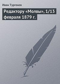 Иван Тургенев -Редактору «Молвы», 1/13 февраля 1879 г.