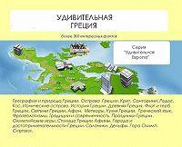 Наталья Ильина -Удивительная Греция