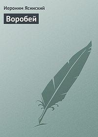 Иероним Ясинский -Воробей