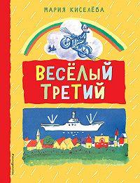 Мария Киселёва -Веселый третий