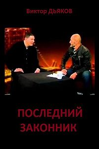 Виктор Дьяков -Последний законник