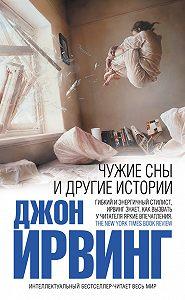Джон Ирвинг -Чужие сны и другие истории (сборник)