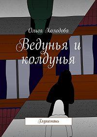 Ольга Холодова -Ведунья и колдунья. Глухомань