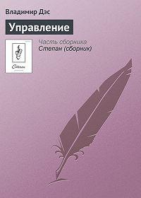 Владимир Дэс -Управление