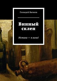 Геннадий Логинов -Винный склеп. Истина– ввине!