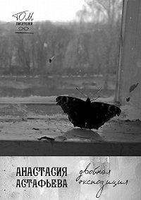 Анастасия Астафьева -Двойная экспозиция