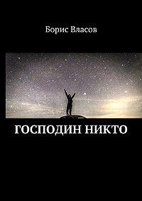 Борис Власов -Господин Никто