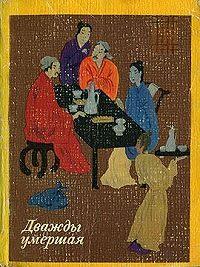 Эпосы, легенды и сказания -Три промаха поэта