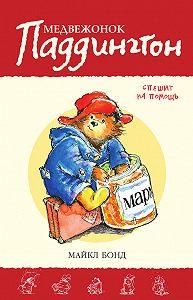 Майкл Бонд -Медвежонок Паддингтон спешит на помощь
