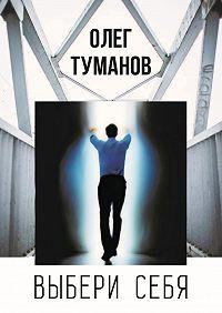 Олег Туманов - Выберисебя