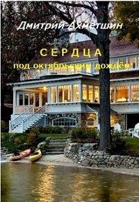 Дмитрий Ахметшин -Сердца под октябрьским дождём